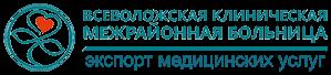 Всеволожская КМБ экспорт медицинских услуг